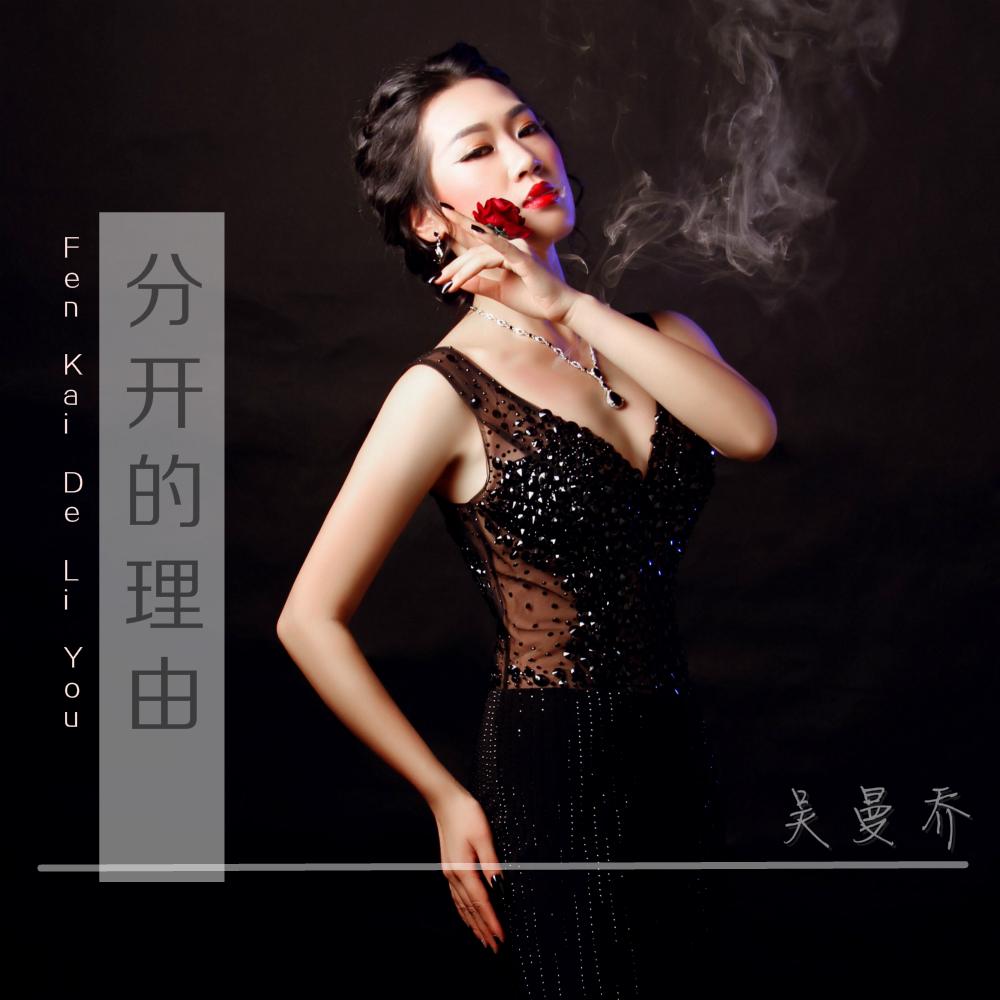 新生代唱作女歌手吴曼乔新单《分开的理由》发行
