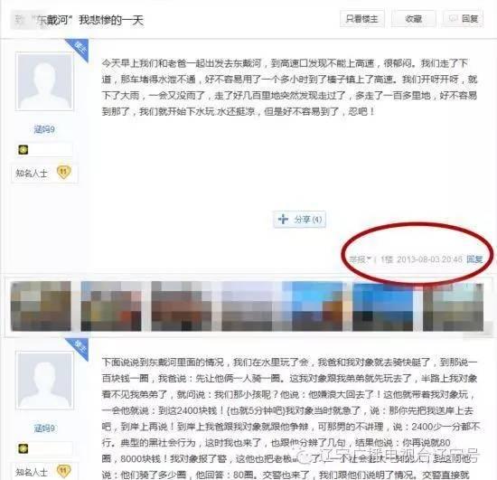 葫芦岛市东戴河旅游区官方回应
