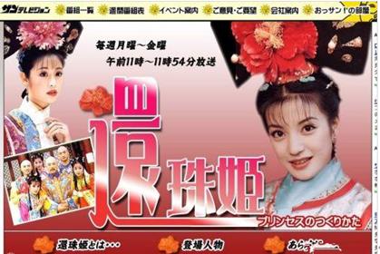 日本留学不在空虚寂寞冷  盘点连日本人也爱的死去活来的10部中国电视剧图1