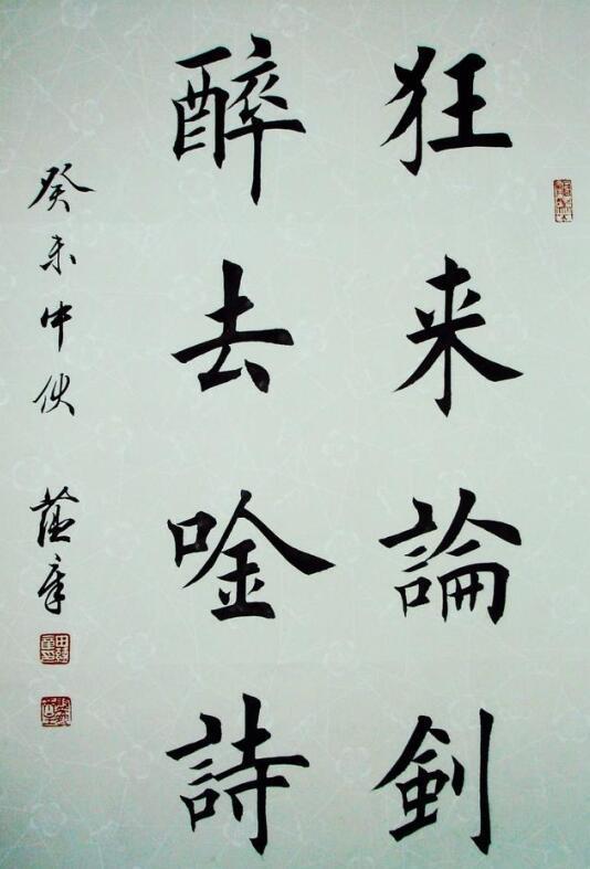 欧楷书法入门 看田蕴章老师每日一字 第24集 竹字