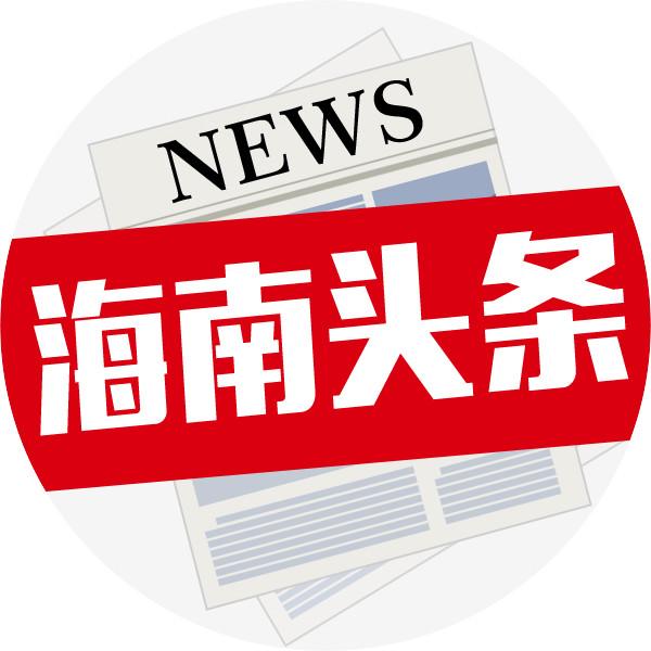 每月最高1万元��在海南5市县从事这项工作将获额外补贴