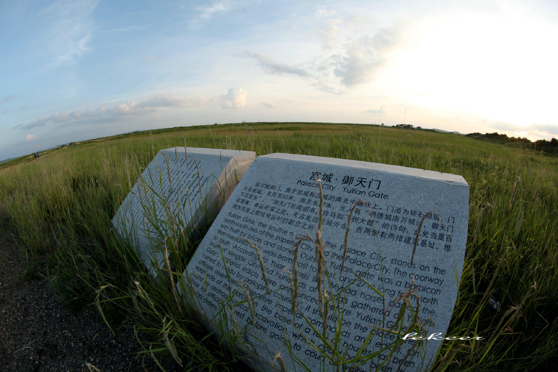 金莲川大草原居然有个全世界最繁华的城市!