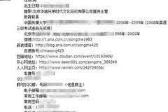 顶级黑客欢乐解析:宋喆被人肉的七种方法