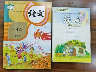 """小学一年级语文课本""""大变脸""""插图浓浓中国风图片"""