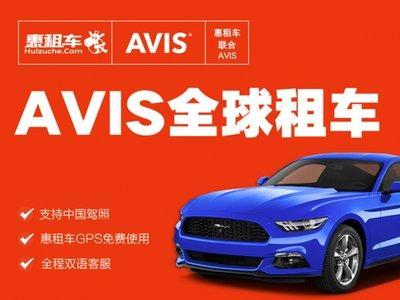 惠租车联手AVIS拓展中国出境自驾游市场