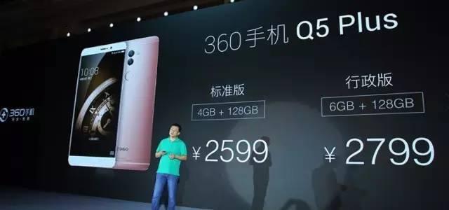不陪小米玩了!周鸿祎透露360手机转型的秘密 - 磐石之心 - 磐石之心看Business