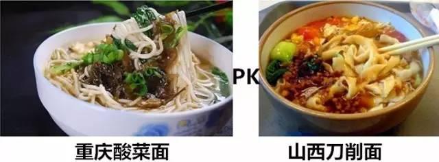 面王争霸终极版—重庆小面PK各地面食!