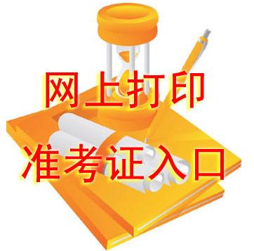 2016广东省事业单位v视频准考证打印视频和打时间巴莎图片