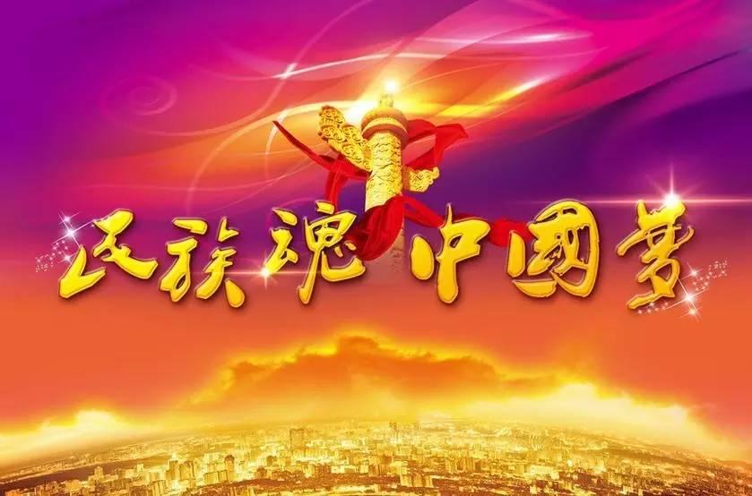 中国梦的内涵和意义!