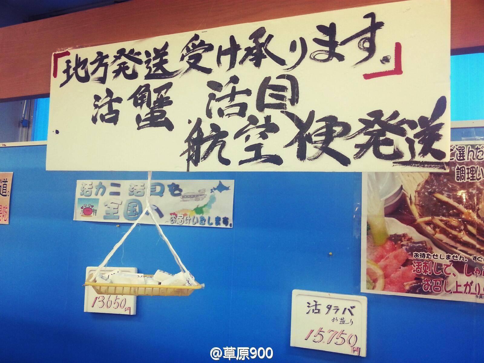 品尝无污染海鲜的去北海道,千万别去福岛