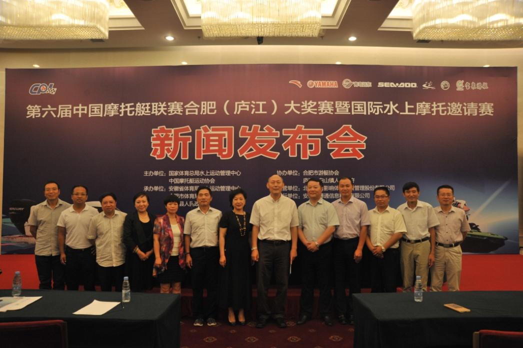 全新城市激情无限中国摩托艇联赛首次入驻合肥庐江