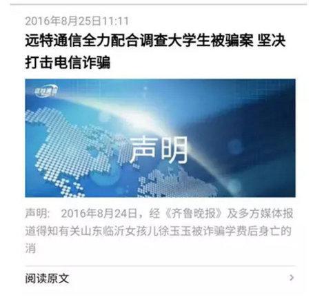 坤鹏论:谁在为电信诈骗推波助澜 数据安全谁来保障-自媒体|坤鹏论