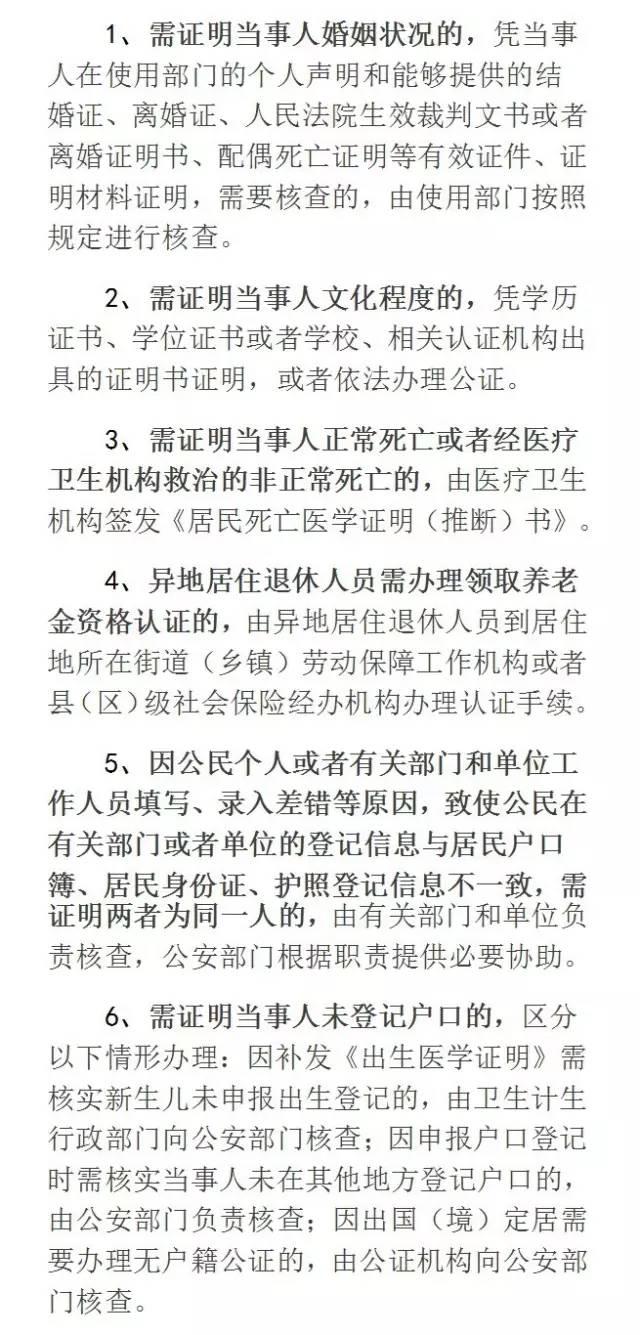 公安局证明人口走失_走失人口照片男(3)