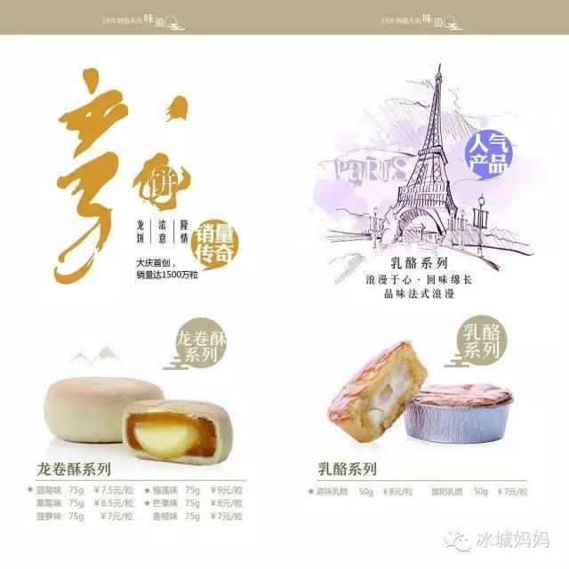 【a新闻】中秋新闻年年都有,普洱美食乐月饼特大庆美味市美食图片