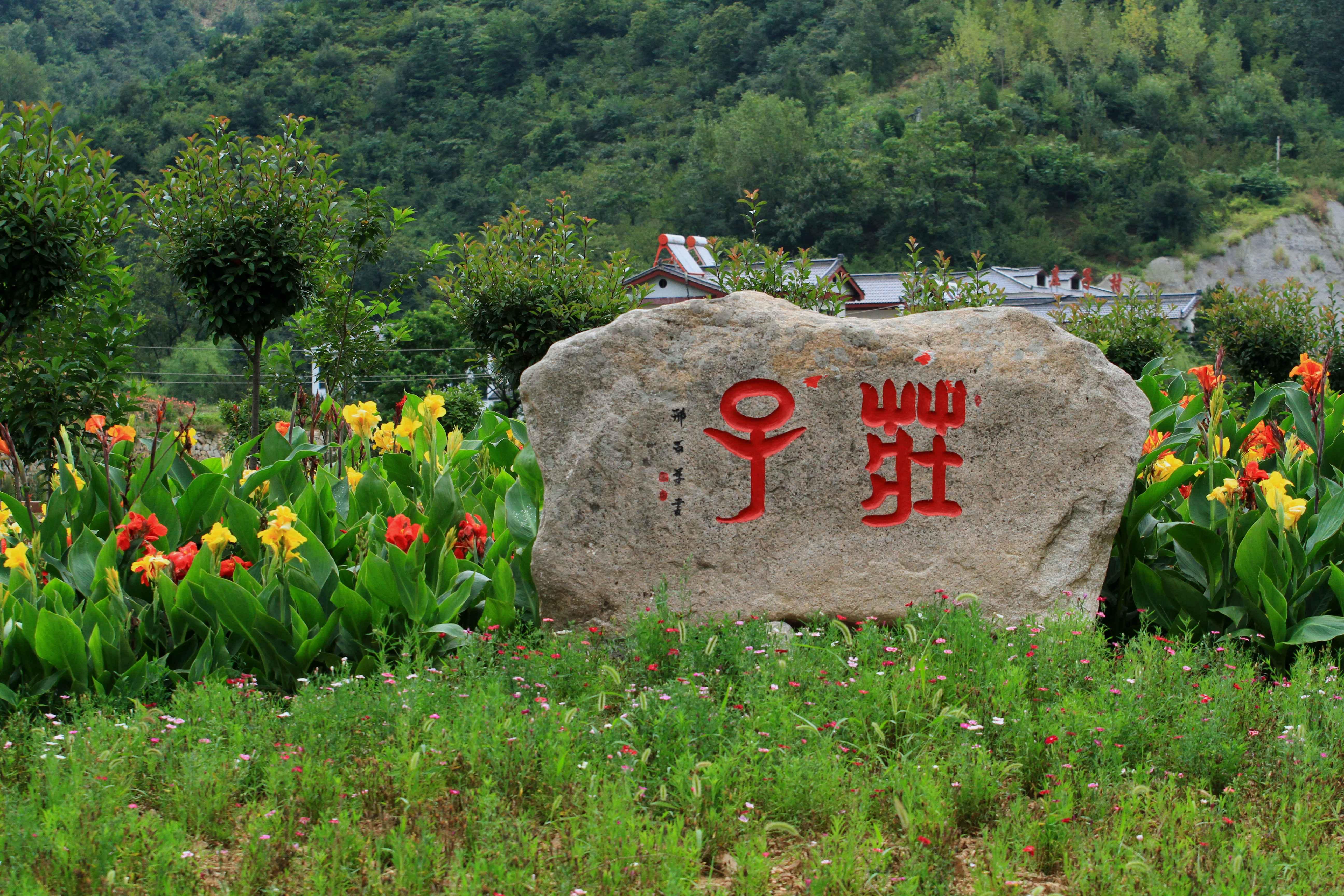 乡村旅游感受不一样的栾川