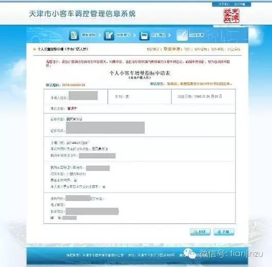 杭州小客车摇号中签图片_6万元预订摇号中签者车牌黑色交易显现1汽