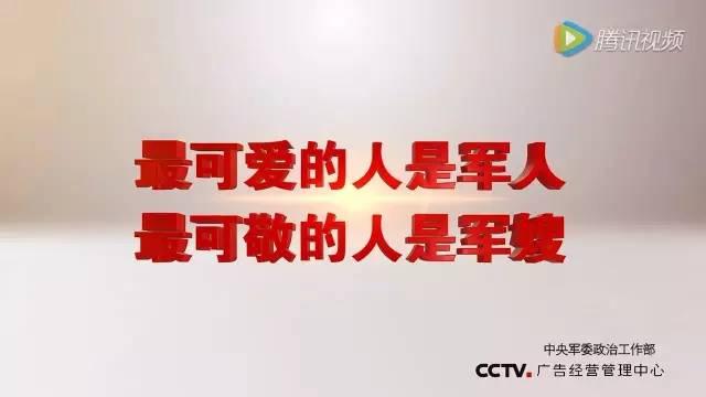 视频|中央电视台最新公益广告:向每名军嫂致敬!图片