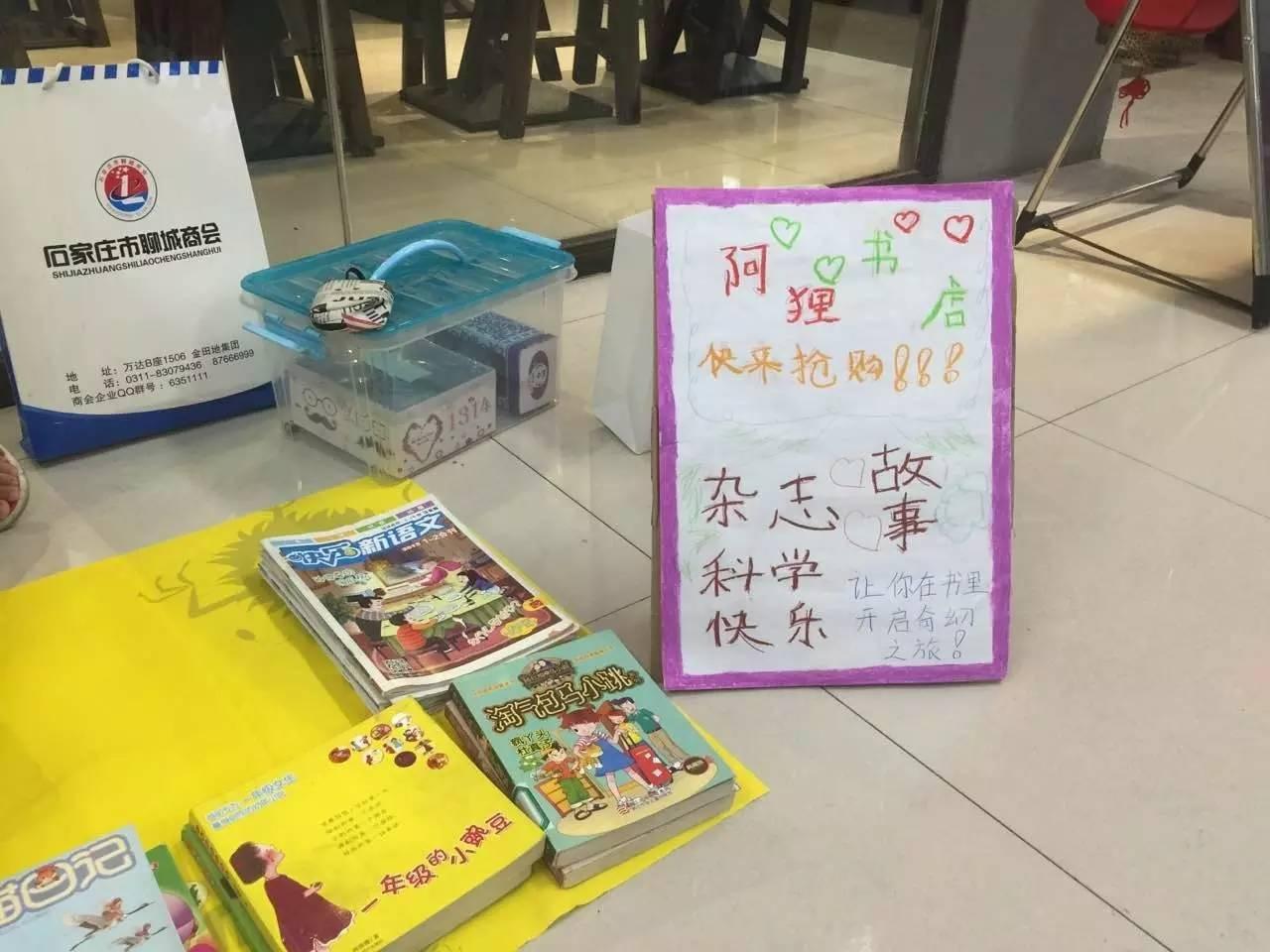 崔晨熙的手绘海报,   成就儒商风范,   读书卖书   以书会友