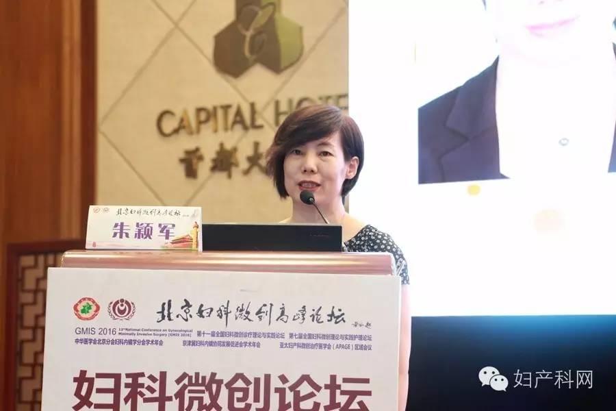朱颖军_朱颖军教授:深部子宫内膜异位症的腹腔镜治疗