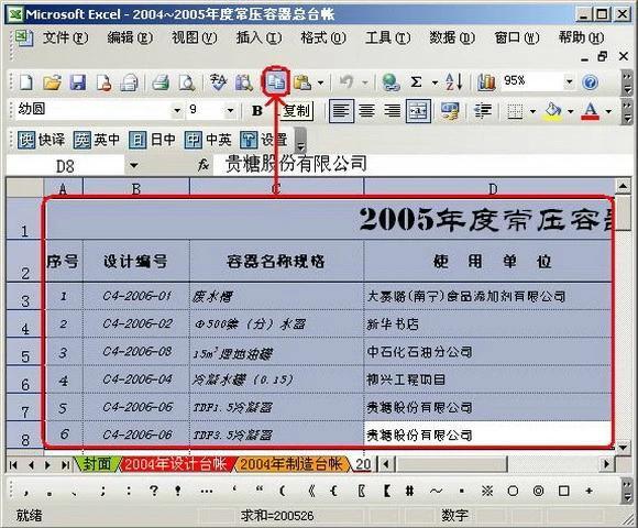 CAD,Word,Excel之间怎么转换 实在是太方便了