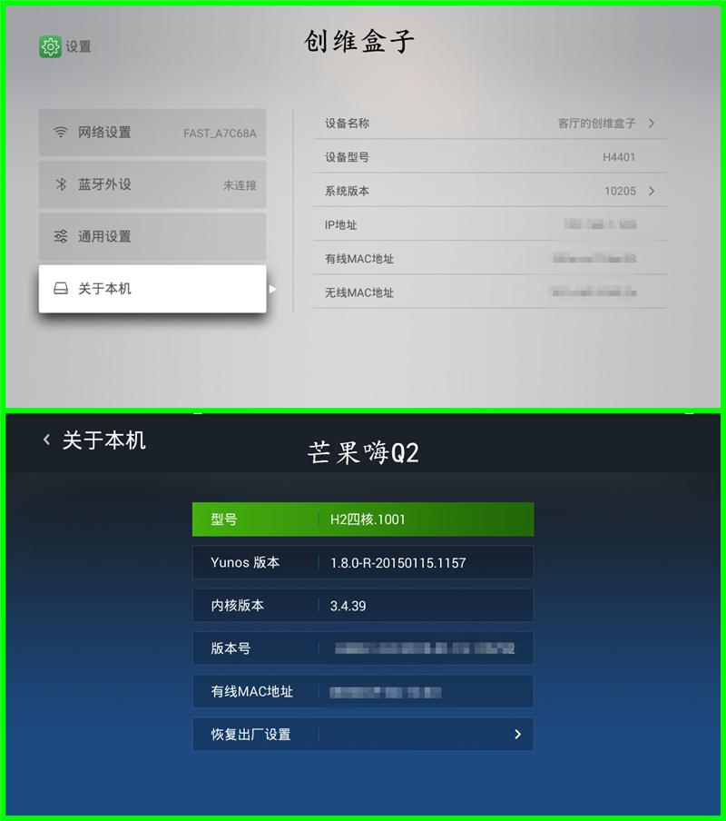 """""""芒果嗨Q2和創維新盒子型號H4401""""的图片搜索结果"""