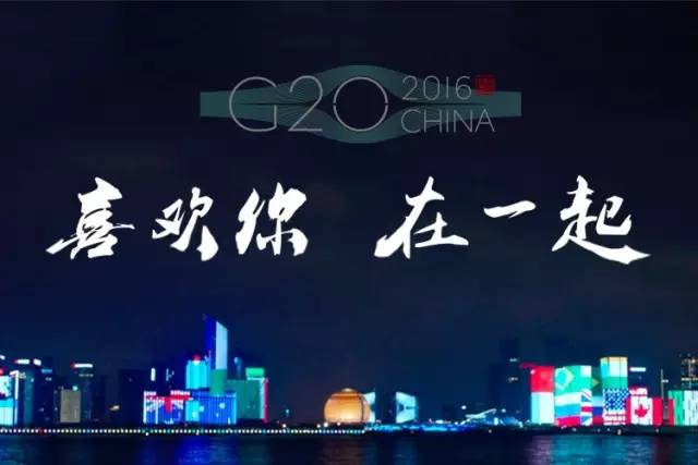 央视G20宣传片视频完整在线 G20喜欢你在一起视频介绍