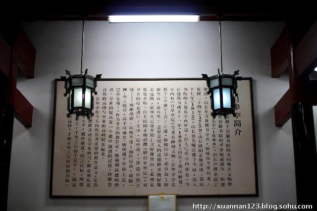 阿毛凤凰游:岳麓书院