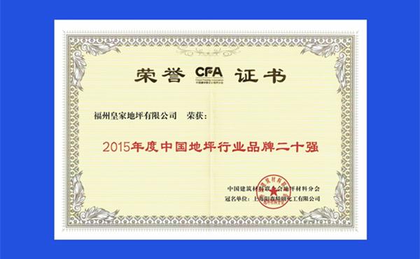 中国地坪行业品牌二十强