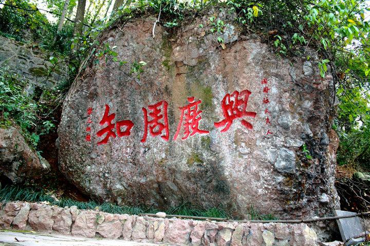 阿毛凤凰游:沈从文墓地