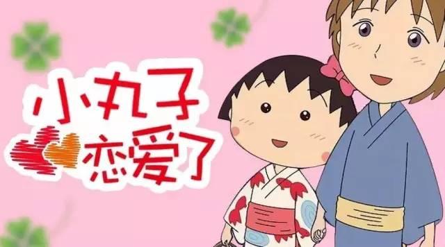 小丸子第一部国�_小丸子恋爱了! 男友并非高富帅?