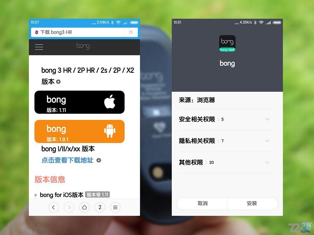 配套app可以在官网下载:http://www.bong.cn/,下载过程比较顺利.
