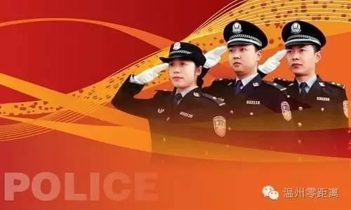 温州招录计划32名图片警察高中五一板报学员图片