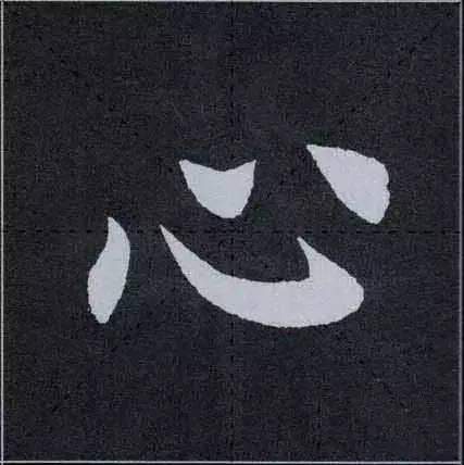 书 法 ┆ 收藏 欧体基本笔画动态图大全 附 欧楷的正确写法