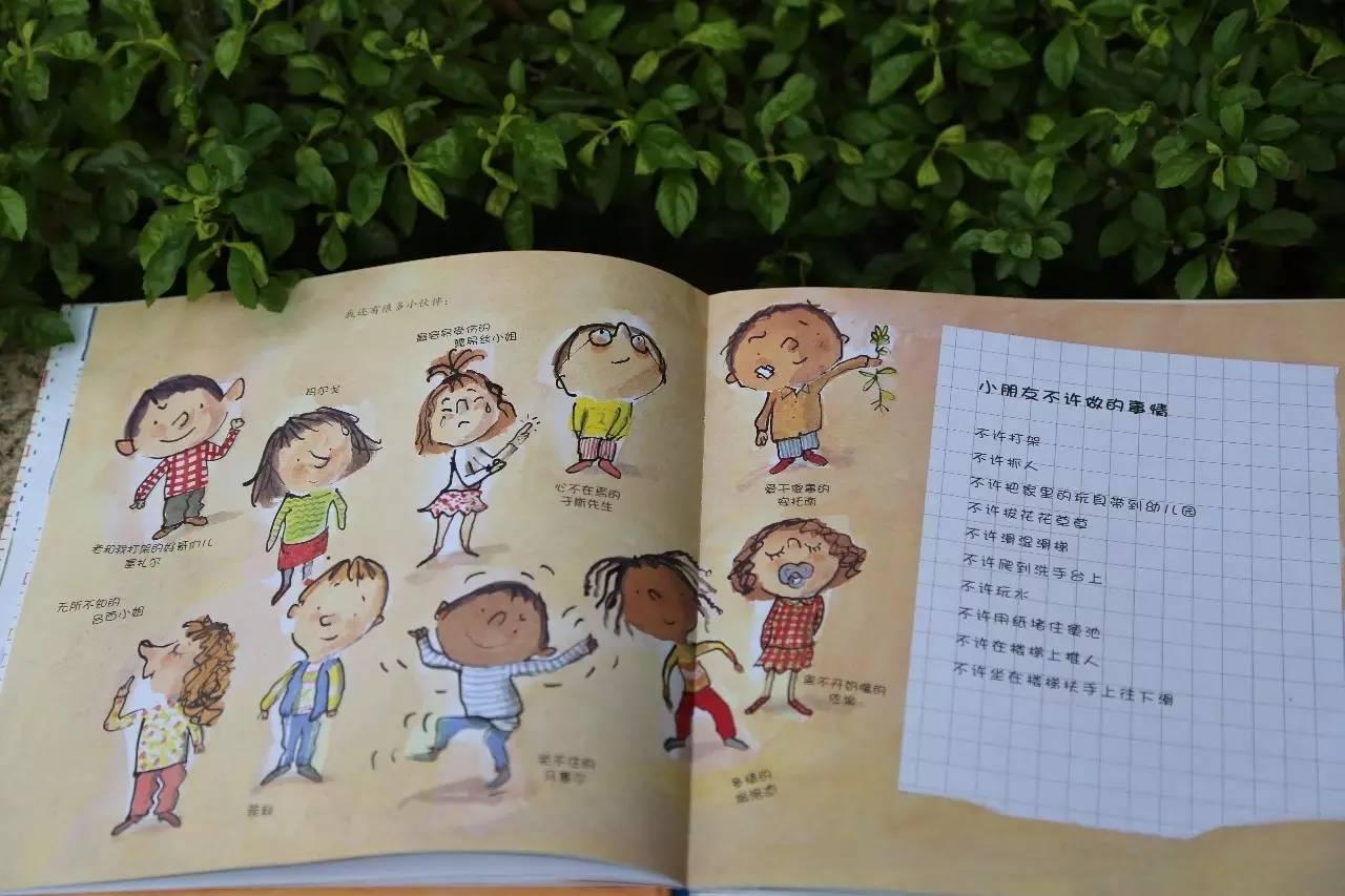 开学季《我爱幼儿园》【hongbaomammy音频绘本分享】
