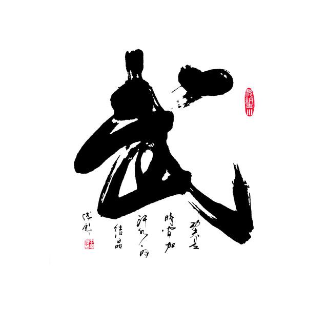 3, 将书法,篆刻,绘画集于一体,表现在紫砂壶上是集中了中国文化精髓.图片