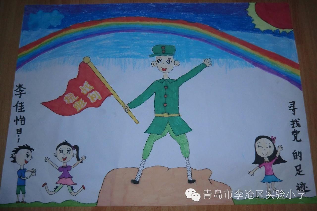 寻找党的足迹 绘画展 四五年级作品图片