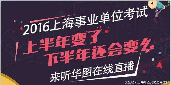 上海市2016年下半年事业单位综合应用能力怎