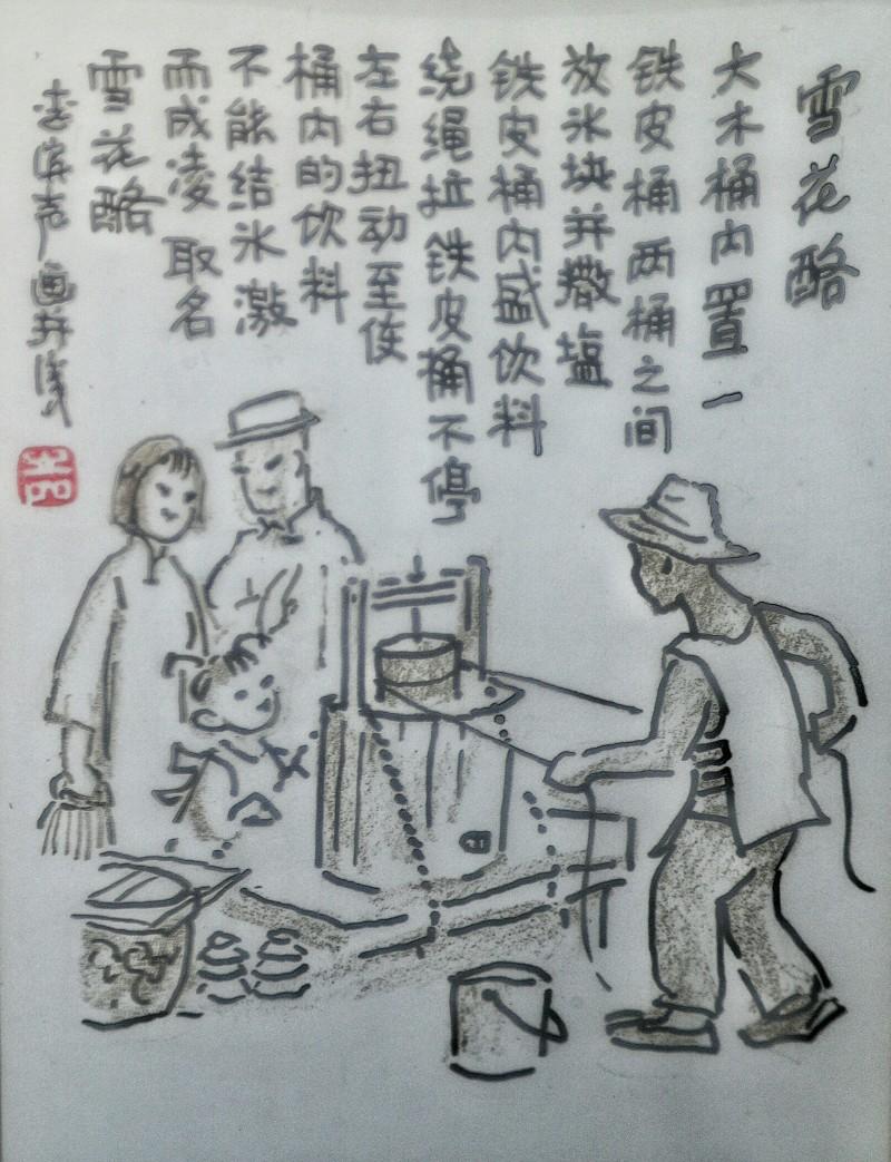 """变慢的什刹海―""""温故老北京"""""""