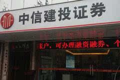 中信建投陷亿元两融业务诉讼 股民举报欲阻其IPO