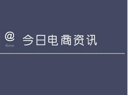 今日资讯_【今日电商资讯】2016.8.31
