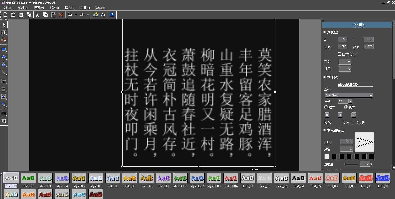 EDIUS字幕设置需要注意的事项