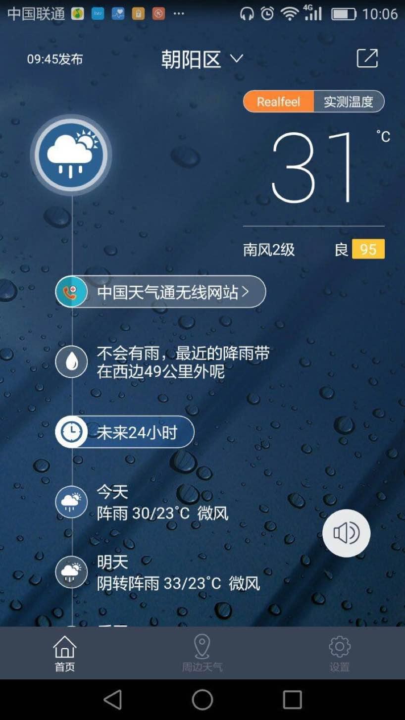 ui界面的全新优化,彻底颠覆了天气预报app常规用户界面,用当天天气图片