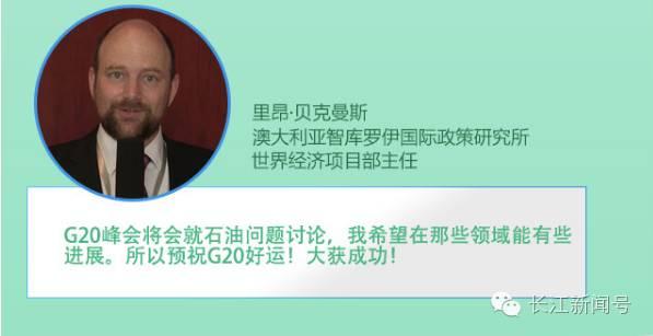 g20成员的经济总量占世界的多少_g20峰会图片
