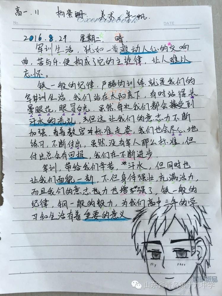 军训手绘日记及日记选摘(二)