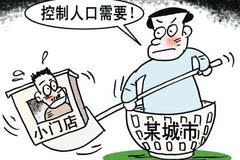 李铁:大城市赶走低端劳动者是胡搞!
