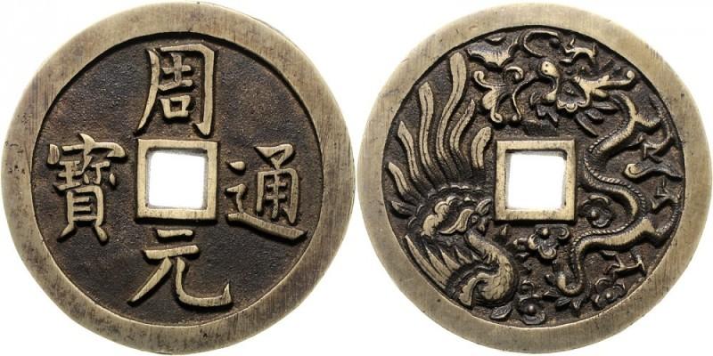 五代十国最有作为的皇帝根本不叫柴荣