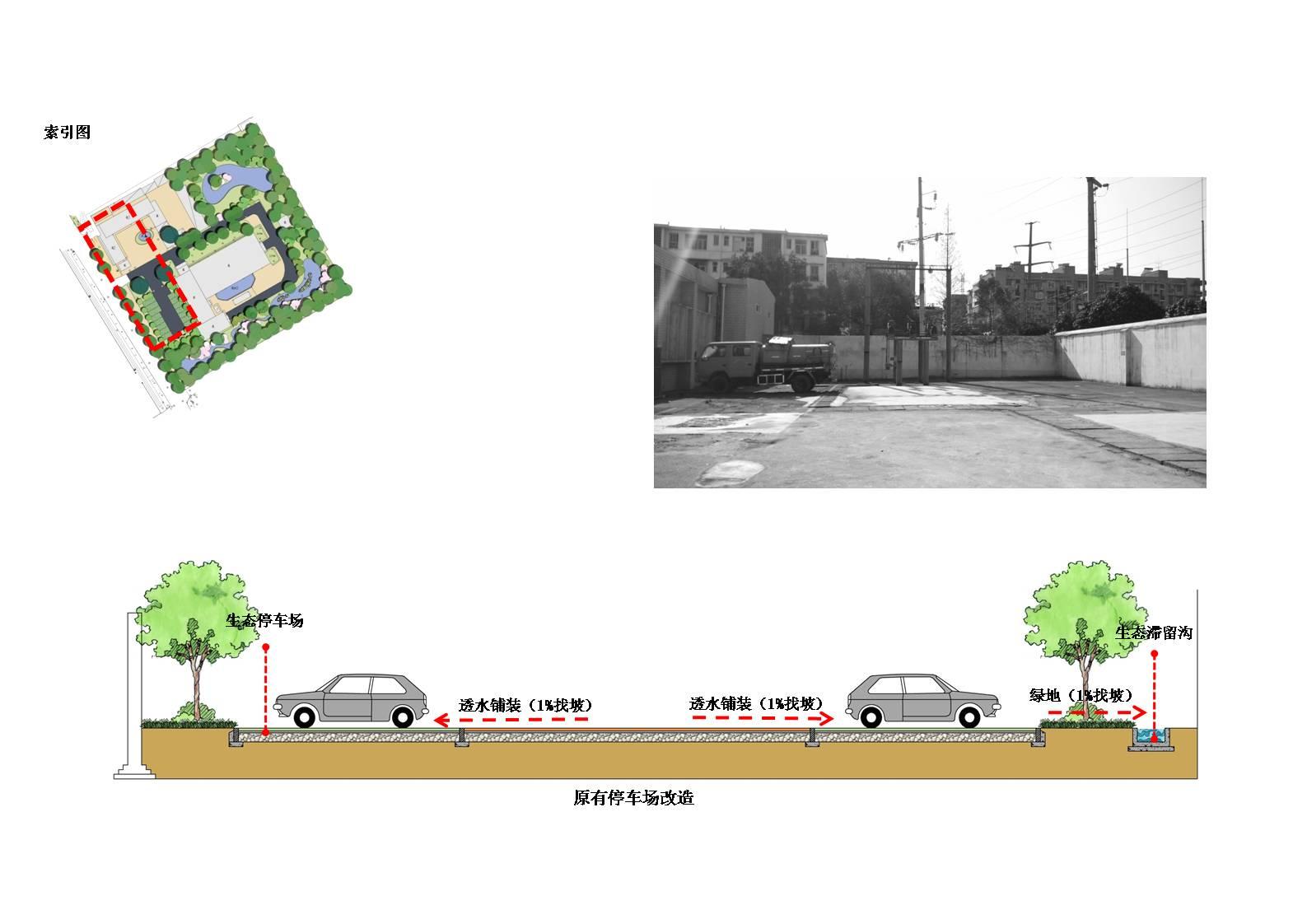 生态停车场断面图杨波绘-海绵城市理论与运用实践初探