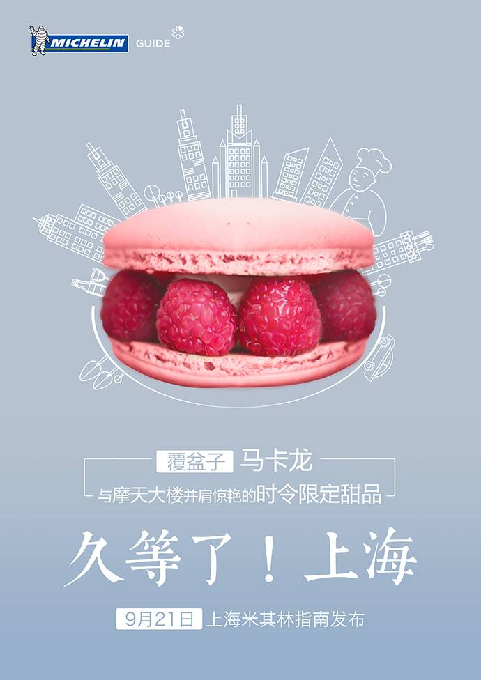 9月21日,上海米其林餐厅名单揭晓!最便宜的米