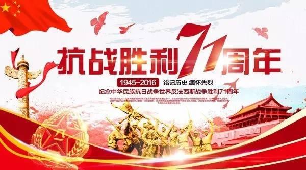 1945年9月3日,-今天 是抗战胜利七十一周年