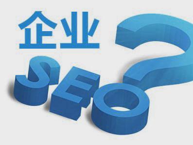企业网站的优化和推广方法